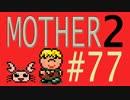 【実況プレイ】おとなでこどもでおねーさんで蟹でパンなMOTHER2 #77