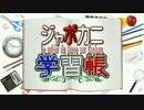 【ジャポカニ学習帳】 鯉の餌付け 【動物】