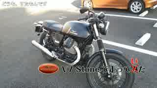 【モトグッツィ】V7Stoneで走っていた+α