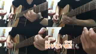 【ニコカラ】 Flowerwall Acoustic Arrange.Ver (オケver) 【ビッ栗】
