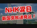 【NHK涙目】 新国際放送発足!