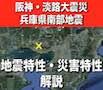 阪神淡路大震災 地震特性と災害特性 地象センター解説