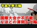 韓国の2018年平昌冬季五輪「国際大会が不可能なほどの深刻な欠陥」