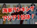 【海軍ランキング】 アジア1位は!
