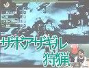 氷下に潜むザボアザギル モンスターハンター4G   HIDE☓HIDEゲーム実況 2015年1月5日放送 その4
