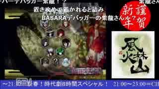 2015-01-01 中野TRF 新春SPその03 戦国BASARA X大会 その1