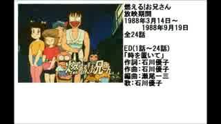 80年代アニメ主題歌集 燃える!お兄さん