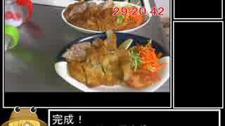 【ゆっくり】トンカツRTA 29分20秒【料理】
