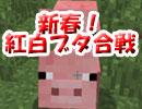 【Minecraft】マインクラフトで野球盤ゲー