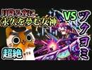 【モンスト実況】超絶への挑戦!永久を夢む女神!【VSツクヨミ】