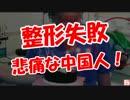 【整形失敗】 悲痛な中国人!