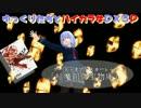 【DX3rdリプレイ】ゆっくり達とハイカラなDX3 P[Part1-07]