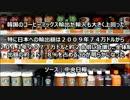 韓国、中国の危険食品が日本のコンビニを席巻?コーヒー原産地勝負\