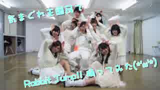 【気まぐれ王国民で】Rabbit Jump!!【踊っ