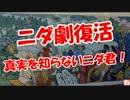 【ニダ劇復活】 真実を知らないニダ君!