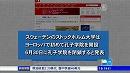 【新唐人】欧州初の孔子学院が閉鎖へ