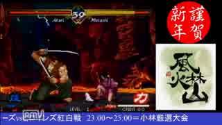 2015-01-01 中野TRF 新春SPその06 月華の剣士(第一幕)大会 その1