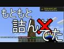 【Minecraft】最初に苗木が出なかったスカイブロック【ゆっくり実況】