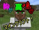 【Minecraft】胸が高鳴るマインクラフト! 18日目後編【実況プレイ】