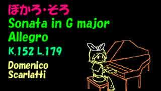 【鏡音リン】スカルラッティ ソナタ ト長調 K.152