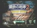 『鋼鉄の咆哮2WSG』 オープニング