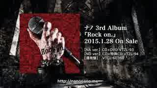 【ナノ】 3rd Album「Rock on.」クロスフェード 1/28リリース thumbnail