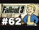 【Fallout3】危険なお散歩【実況】#62