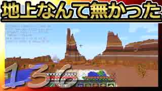 【Minecraft】地上なんて無かった 第136話