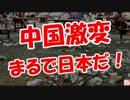 【中国激変】 まるで日本だ!