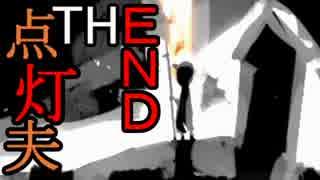 給与:世界の終わり/業務内容:灯りを灯す【