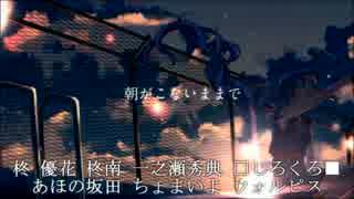 《リレー合唱》∇▼ 夜明けと蛍 ▼∇【七人唱】 thumbnail