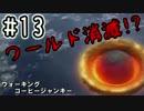 【7 Days To Die】ウォーキングコーヒージャンキー#13 【ゆっくり実況】