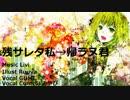 【GUMI】残サレタ私→帰ラヌ君【オリジナル曲!】