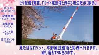 ハシケン 外配信_総集編 2014年03月29日~03月31日