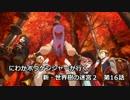 【EXPERT実況】にわかボウケンシャーが行く 新・世界樹の迷宮2【第16話】