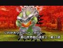 【EXPERT実況】にわかボウケンシャーが行く 新・世界樹の迷宮2【第17話】