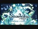 【雪ミク(初音ミク)】「SNOW MIKU 2015」テレビCM用動画【SNOW MIKU 2015】
