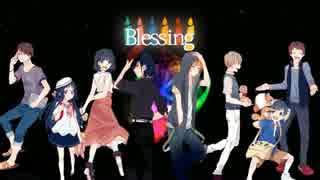 匚Σ:-D)」∠)_ Blessing ❖ 8人で歌ってみた 匚Σ:-D)」∠)_