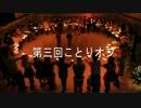 【第三回】ラブライブ!踊ってみたオフ!【ことりオフ】