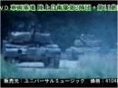 防人の道 今日の自衛隊 - 平成27年1月20日号