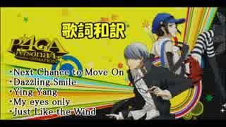 Persona 歌詞和訳 Part.9 Side P4GA
