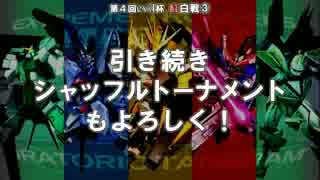 【EXVSMB】第4回evil杯 紅白戦Part⑥