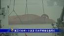 【新唐人】長江でのボート沈没 行方不明者全員死亡