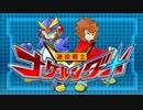 3DSダウンロードソフト「激投戦士 ナゲルンダー」プロモーションムービー