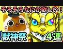 【モンスト実況】そろそろ何か欲しい!獣神祭!【4連】