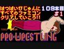 【タッグチームプロレスリング】発売日順に全てのファミコンクリアしていこう!!【じゅんくり#109_1】