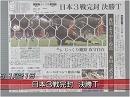 【感動】スポーツに見た日本流の光明[桜H2
