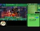 世界樹の迷宮Ⅳ_伝承の巨神RTA_4時間31分46秒_Part6/8