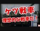 【ケツ戦車】 理想的な戦車だ!