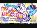 "BEMANI生放送(仮)第68回 - BE生に""歌ってみた""でおなじみ「松下」が登場! thumbnail"